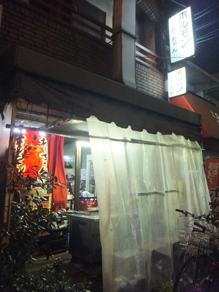 ◆久々の餃子とホルモン  =大阪王 ~ おーちゃん=_f0238779_8113336.jpg