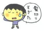 明日から仕事!_f0326895_22163045.jpg