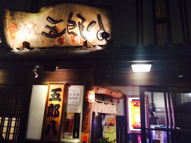 金沢へ ~さすが百万石の国。夜編。_a0050302_16343690.jpg