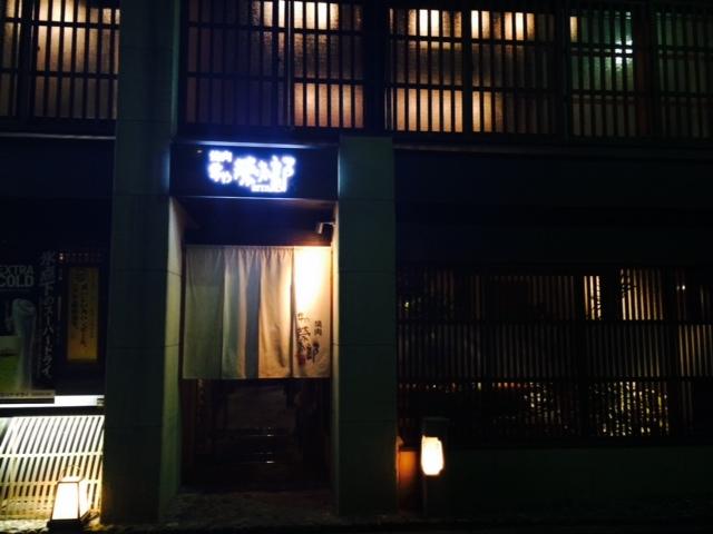金沢へ ~さすが百万石の国。夜編。_a0050302_1641322.jpg