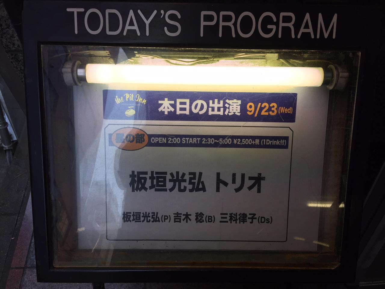 ありがとうございました。板垣光弘トリオ@新宿ピットイン(昼)_d0003502_1345618.jpg