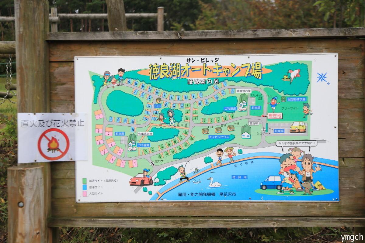 「行くぜ、東北」旅(7)〜 徳良湖 〜_f0157812_01494173.jpg