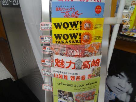 高崎駅インバウンド観光客向けのパンフレット_b0017215_16343487.jpg