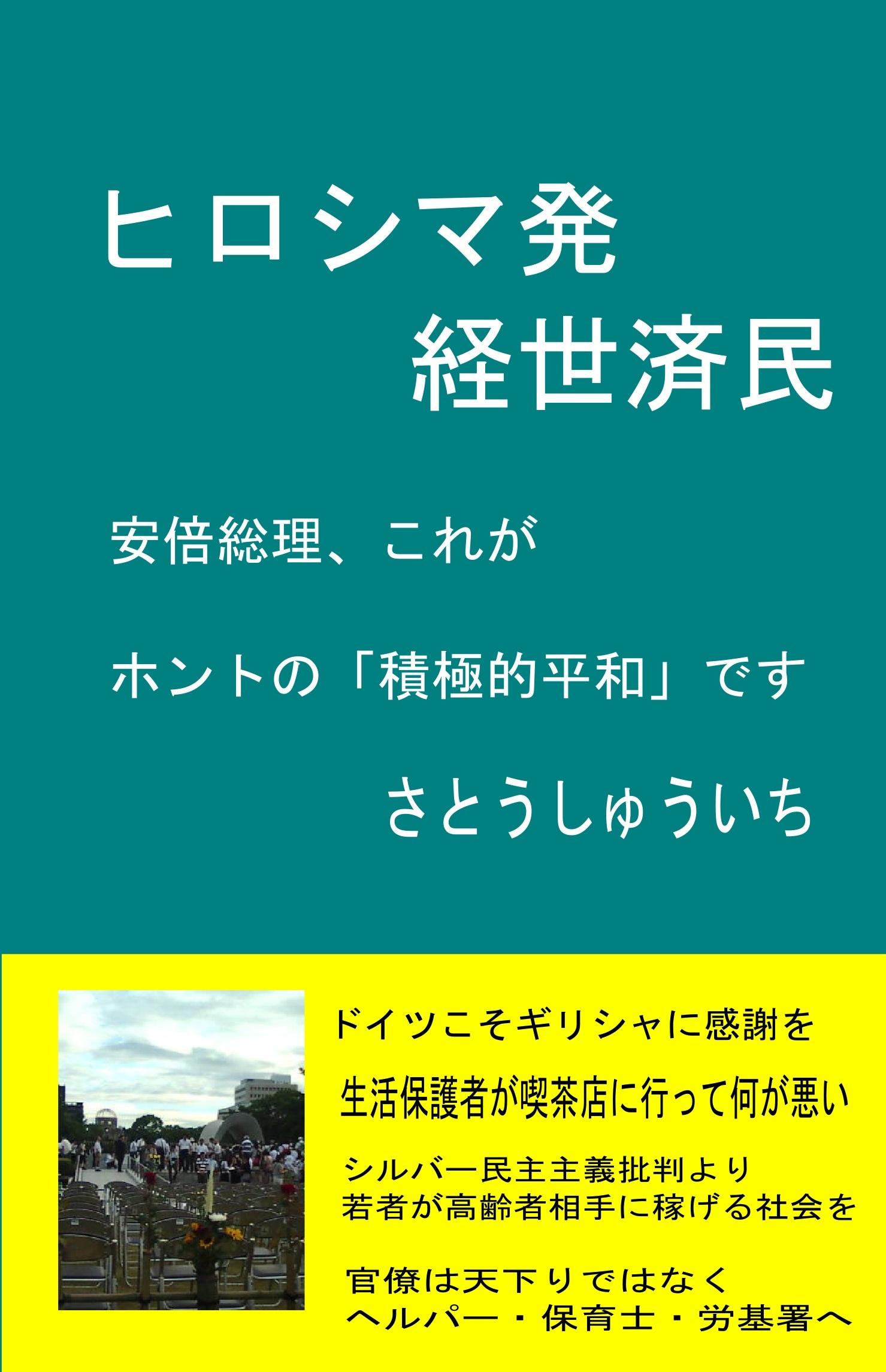 ヒロシマ発経世済民 安倍総理 これがホントの「積極的平和」です【本社最新出版物】_e0094315_07541688.jpg