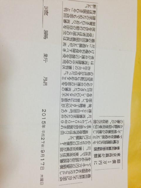 面会・手紙国賠…徳島刑務所面会制限_e0246120_11472937.jpg