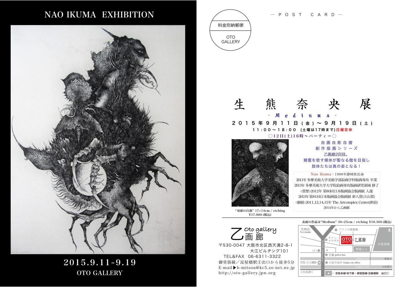 生熊奈央 -mediums- 銅版画展 終了しました。_b0124224_13523632.jpg