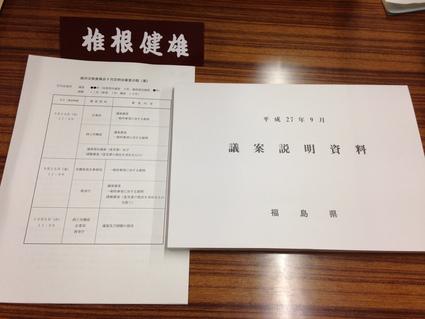 『 福島県議会 各常任委員会 』_f0259324_15511693.jpg