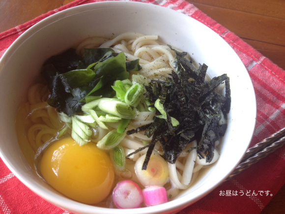 お昼はうどんを食べました。_a0120328_02471027.jpg