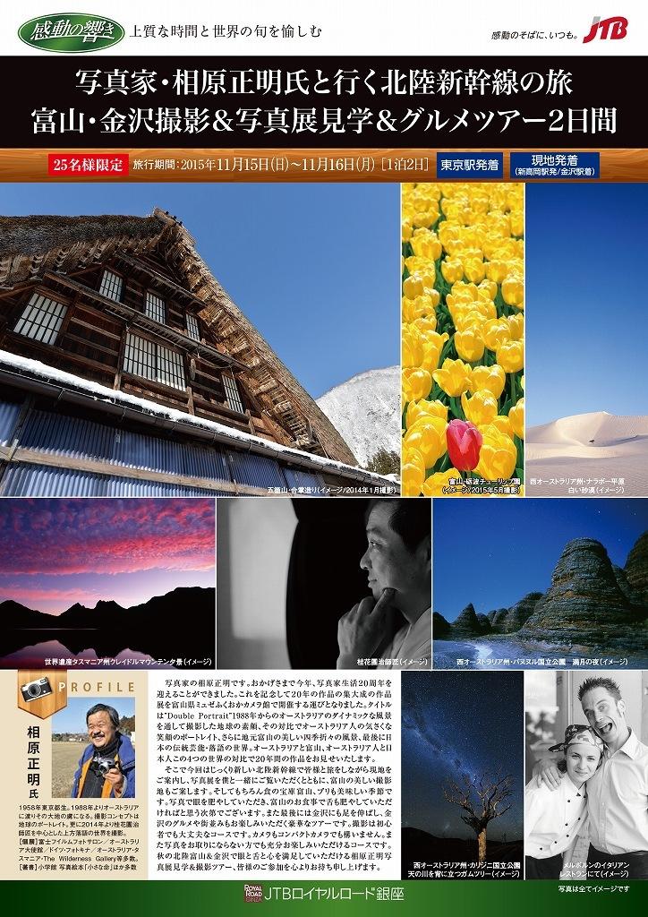JTBロイヤルロード 相原正明 富山金沢ツアーの知らせ_f0050534_18192886.jpg
