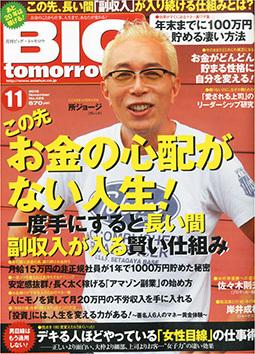 【事務局より】雑誌掲載のお知らせ_f0164842_15570700.jpg