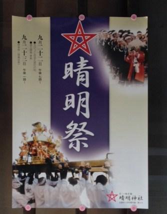 着物で千両ヶ辻・西陣伝統文化祭・晴明神社のお祭りへ。_f0181251_17241287.jpg