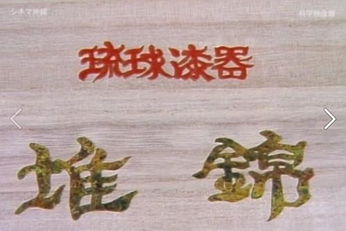 配信映画は「琉球漆器 堆錦」_b0115553_13432715.png