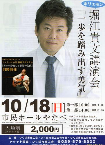 堀江貴文講演会 10月18日開催_e0109554_19483593.jpg