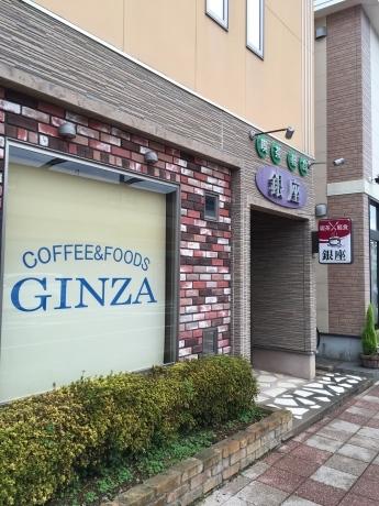 Qmari Coffee/g 銀座オープン♪_a0077071_06274041.jpg