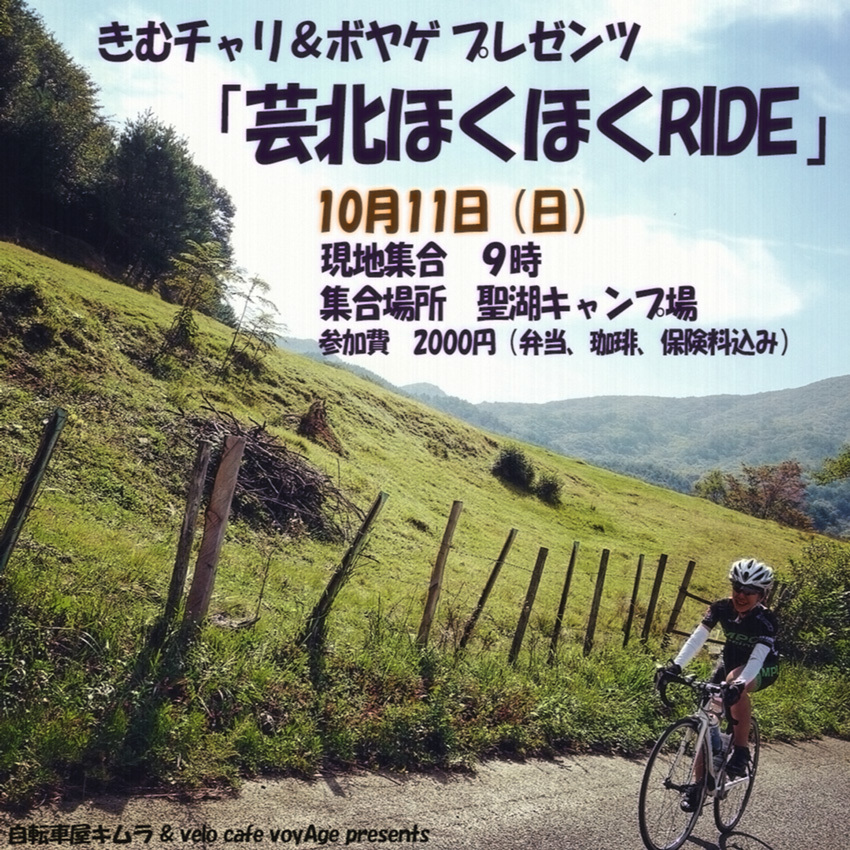 10月11日(日)きむチャリ & ボヤゲ presents「芸北ほくほくRIDE」_c0351373_11585850.jpg