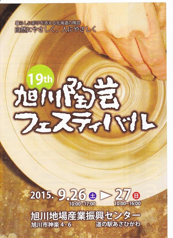 2015 旭川陶芸フェスティバル_a0107184_0372383.jpg