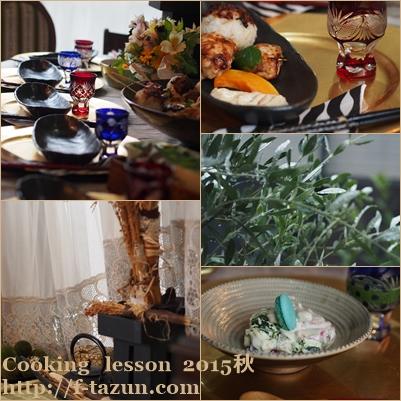 秋、お料理教室でした_d0144095_17531393.jpg