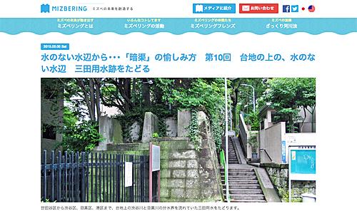 """【お知らせ】サイト\""""MIZBERING\""""に三田用水跡を辿る記事を寄稿しました_c0163001_22441839.jpg"""