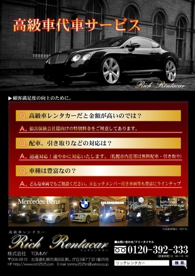 9月25日(金)TOMMYアウトレット☆100万円以下専門店♪♪ローンサポート★_b0127002_204541.jpg