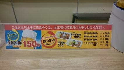 9/24夜勤明け 生ビール¥150×2杯+ソーセージエッグ定食牛皿¥400@松屋_b0042308_17381978.jpg