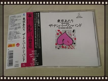 ザ・ナンバーワン・バンド / 東京あたり カセット・ヴァージョン_b0042308_175720100.jpg