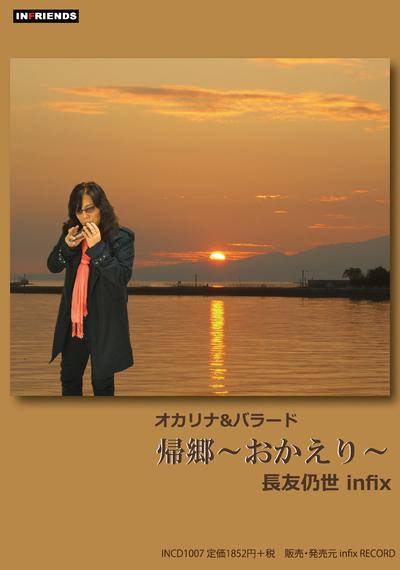 ■到着!アルバム「帰郷~おかえり~」完成して…_b0183113_11585891.jpg