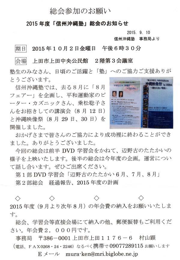 10月2日 信州沖縄塾「DVD学習会」と総会へのお誘い_d0164519_22043431.jpg