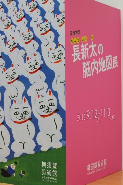 【横須賀美術館】_f0348831_07455824.jpg