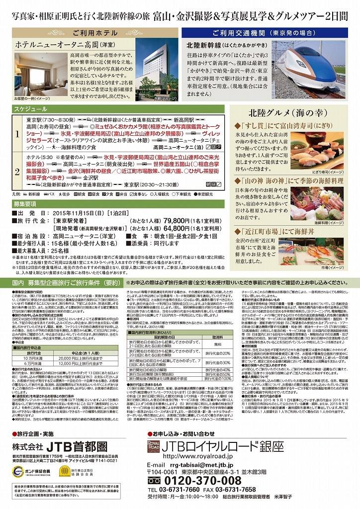 JTBロイヤルロード 相原正明 富山金沢ツアーの知らせ その2_f0050534_22183744.jpg