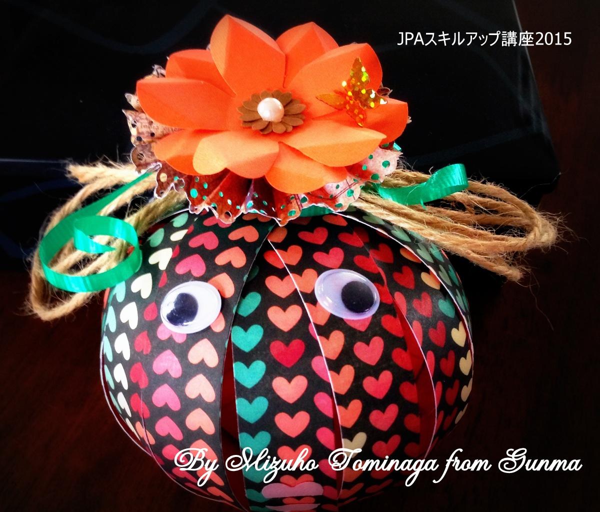 『Coron²♪パンプキン』作品22 ~富永瑞穂先生~_b0301949_20514547.jpg