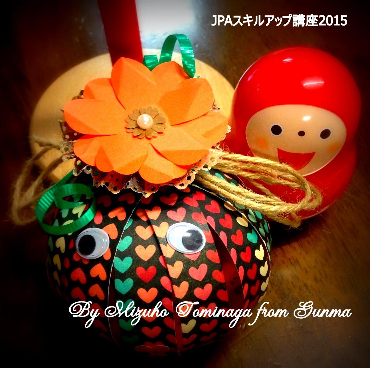 『Coron²♪パンプキン』作品22 ~富永瑞穂先生~_b0301949_20533630.jpg