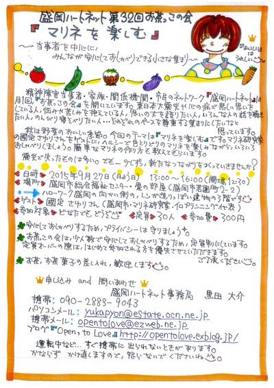 あさっては、盛岡ハートネット第32回お茶っこの会「マリネを楽しむ」_a0103650_20472970.jpg