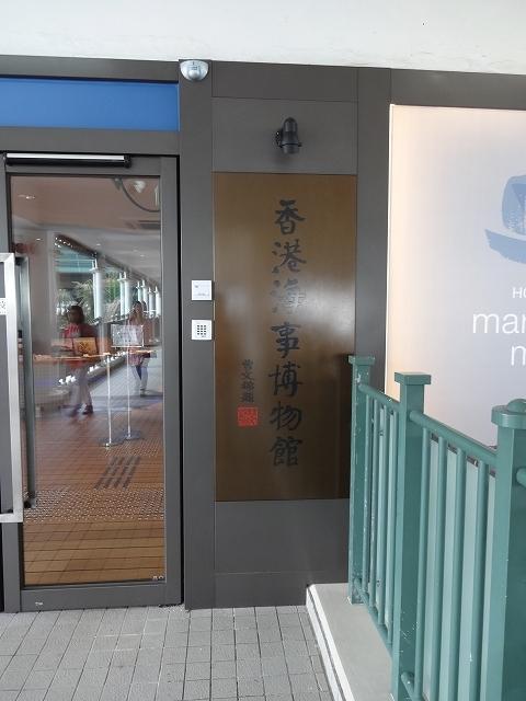 香港海事博物館(マリタイムミュージアム)_b0248150_03033432.jpg