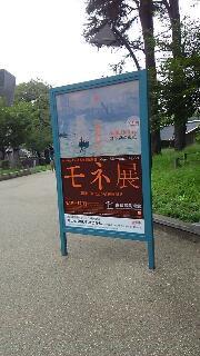 モネ展 in 上野~東京美術館にて_f0008555_1657753.jpg