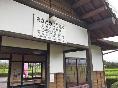 「幸福駅」_b0122856_22472179.jpg