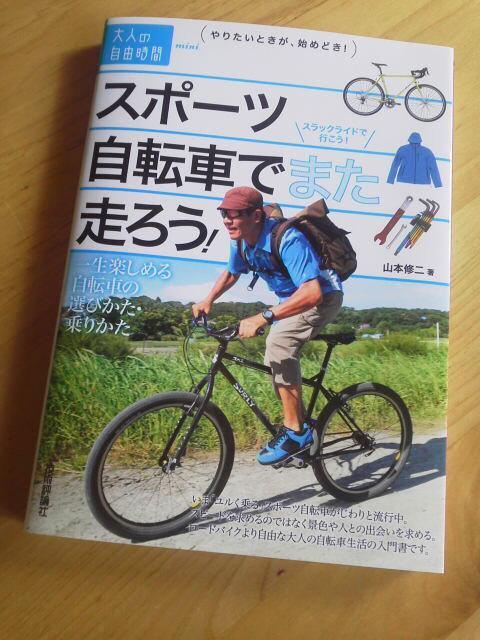 『スポーツ自転車でまた走ろう』山本修二著 & SURLY クロスチェック_f0073557_7472141.jpg