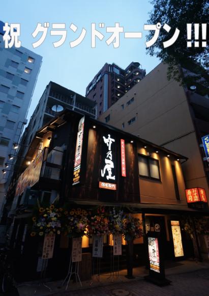 竹乃屋祇園店祝OPEN!!!_b0199365_09575275.png