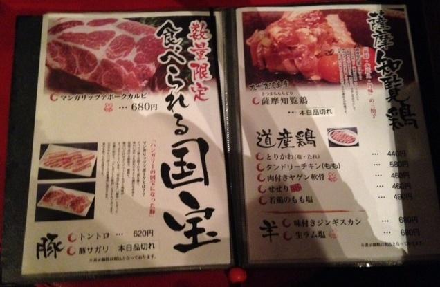 和牛焼肉 十楽_b0236665_20153335.jpg