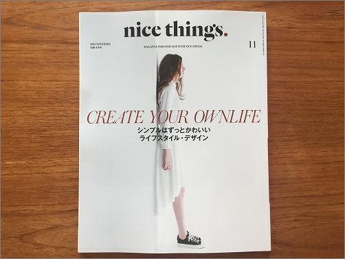 「 nice things. 2015年11月号 」に掲載していただきました_c0199166_733433.jpg