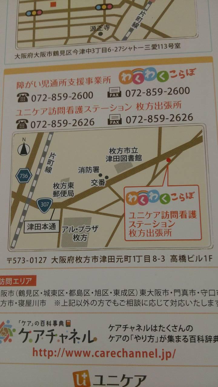 わくわく通信【号外】_f0283066_19180721.jpg