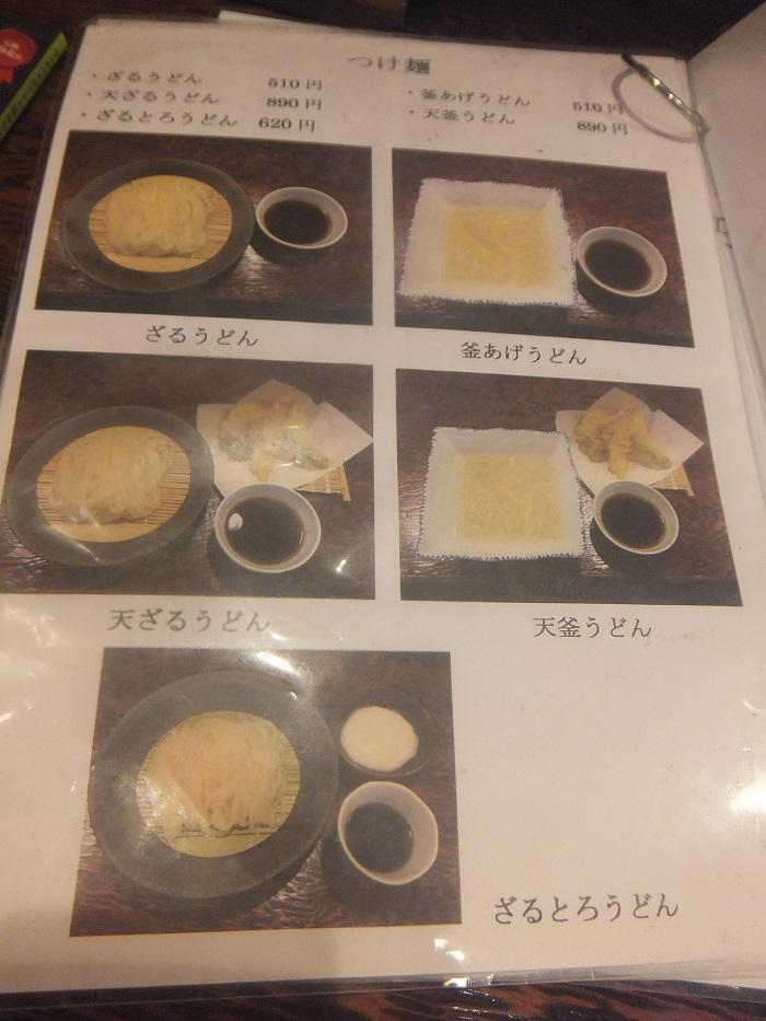◆うどん屋 麺之介 大阪店  ~でっかい「ちくわ天」~_f0238779_7313651.jpg