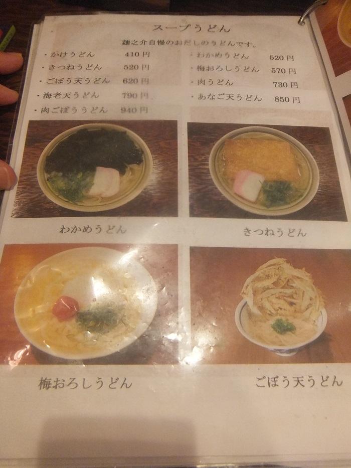 ◆うどん屋 麺之介 大阪店  ~でっかい「ちくわ天」~_f0238779_7314662.jpg