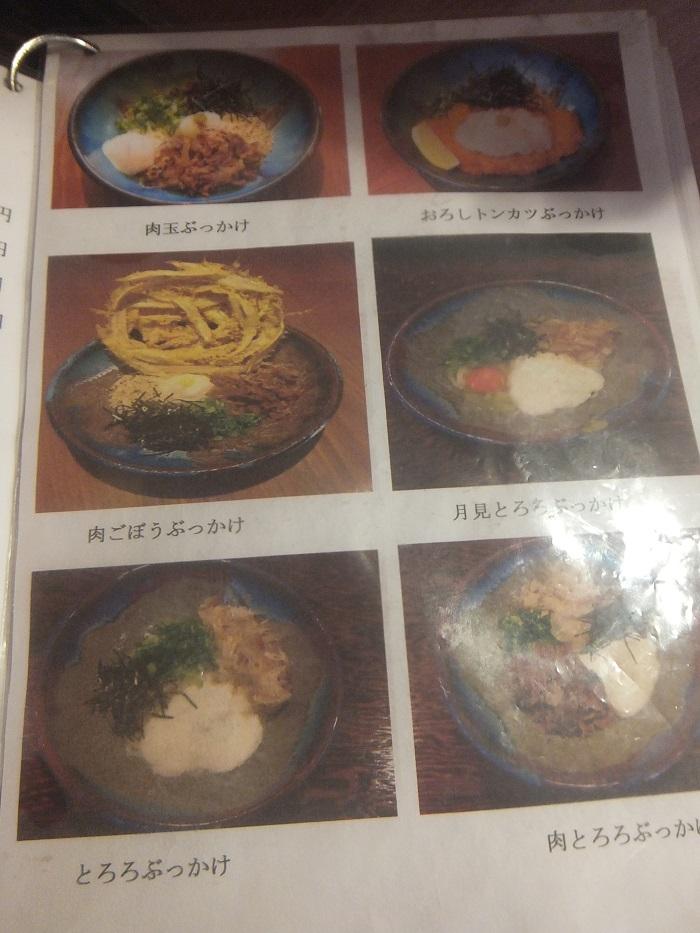 ◆うどん屋 麺之介 大阪店  ~でっかい「ちくわ天」~_f0238779_731564.jpg