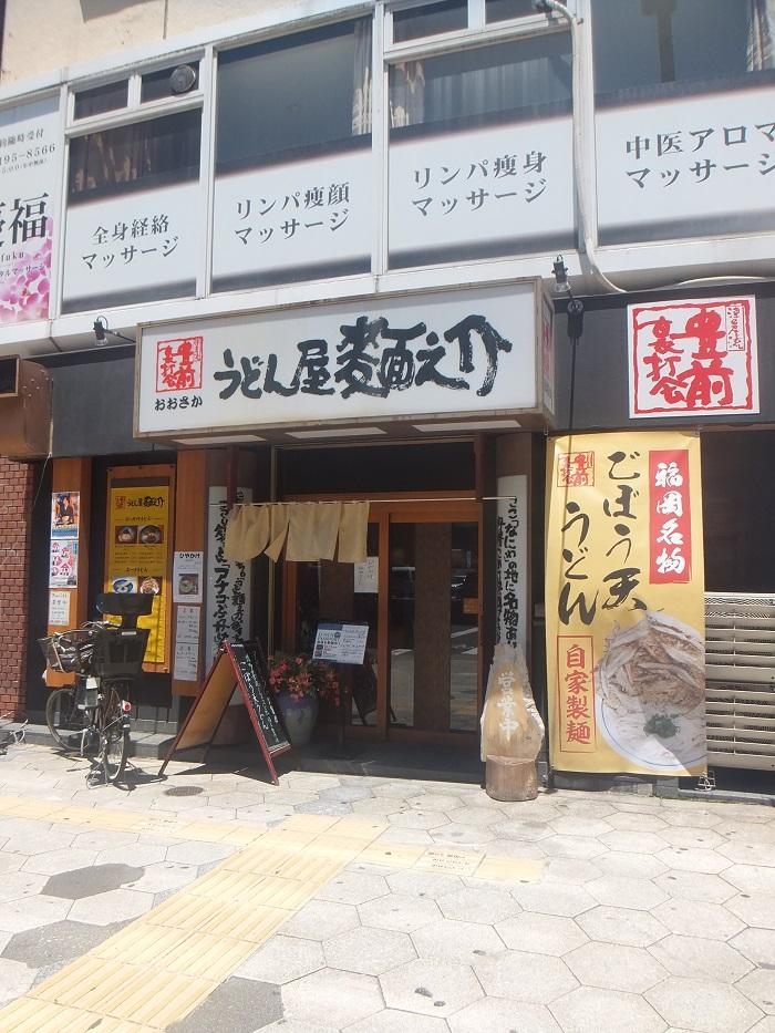 ◆うどん屋 麺之介 大阪店  ~でっかい「ちくわ天」~_f0238779_731858.jpg