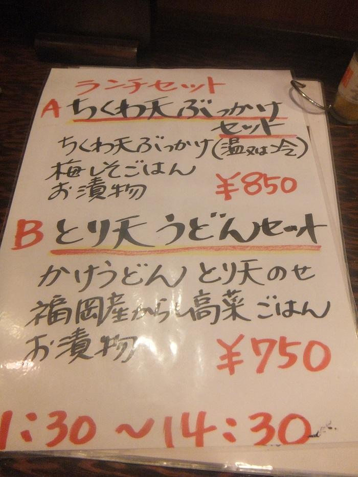 ◆うどん屋 麺之介 大阪店  ~でっかい「ちくわ天」~_f0238779_7321626.jpg