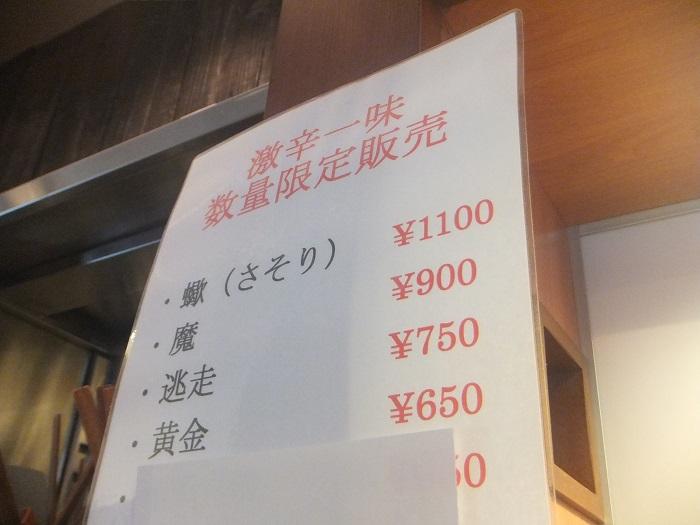 ◆うどん屋 麺之介 大阪店  ~でっかい「ちくわ天」~_f0238779_7322676.jpg