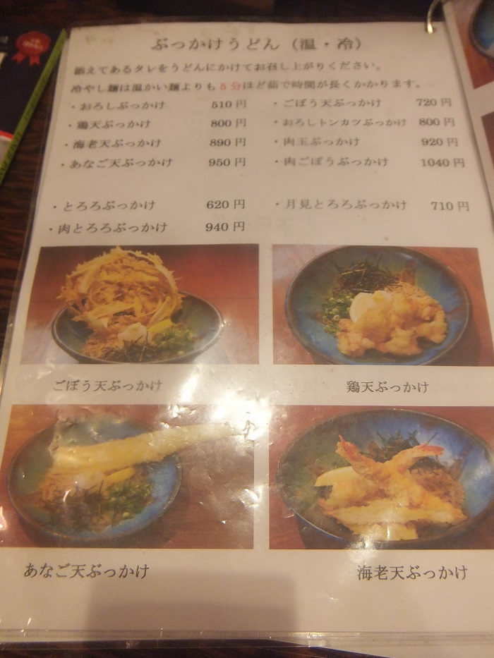 ◆うどん屋 麺之介 大阪店  ~でっかい「ちくわ天」~_f0238779_732587.jpg