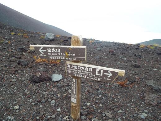 9月16日 富士山・宝永山火口の下見_e0145782_66662.jpg