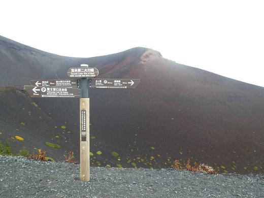 9月16日 富士山・宝永山火口の下見_e0145782_691866.jpg