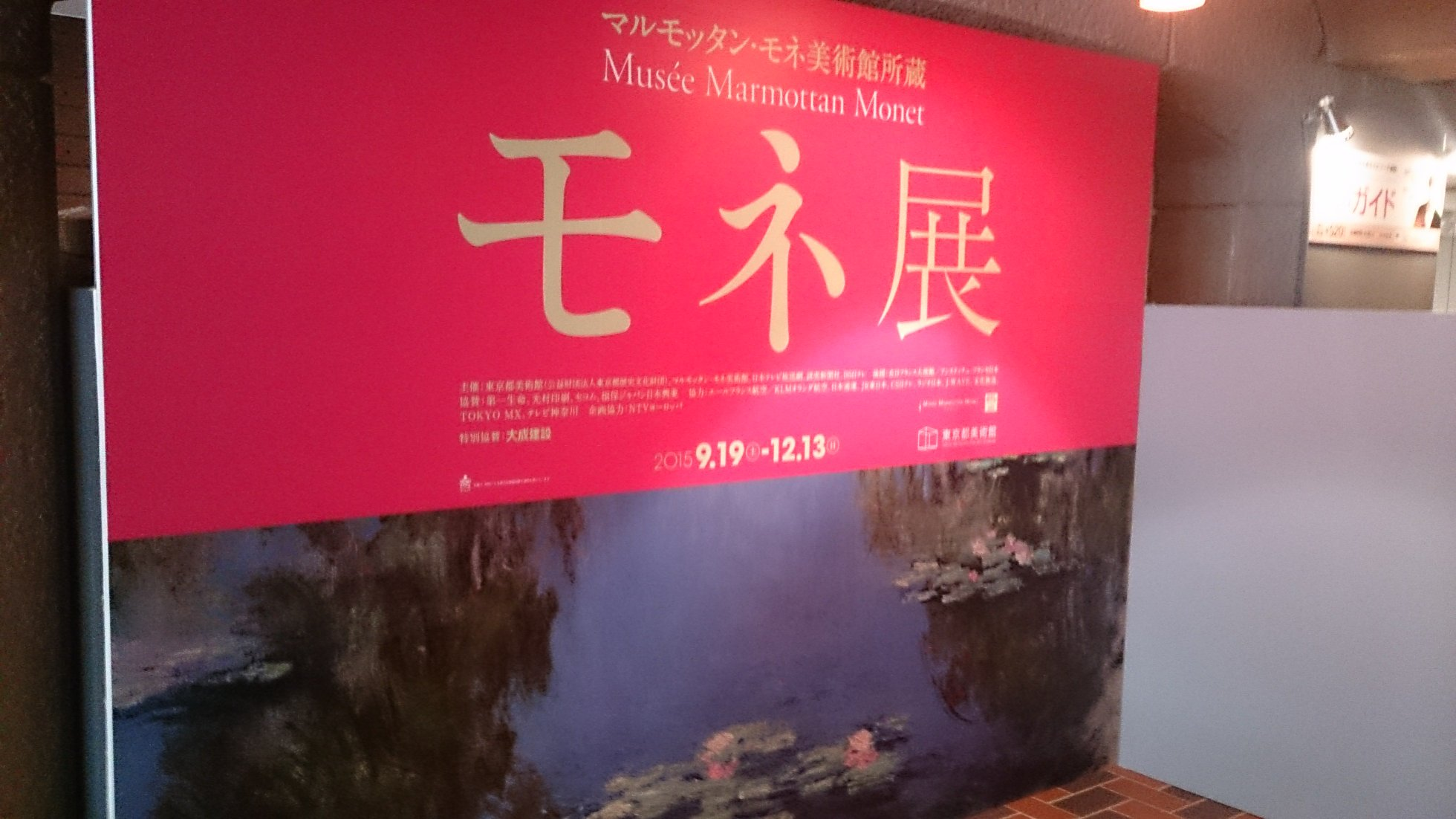 モネ展に行ってきました。_a0221584_1563844.jpg